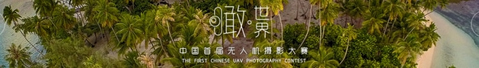 SOHU UAV China International Drone Photography Contest